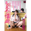 Twisted 弄banai me only by my husband's son's proclivities shallow Yuka