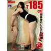 C257 185 cm! Ultra Long-Length OL Tibi Male Piercing Amazoness Misaki