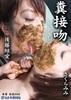 Shitty Kiss Goto Yua  Sakura Mimi  糞接吻 後藤結愛 さくらみみ