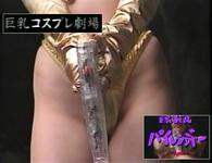 Big Tits Sentai Pi Ranger · Complete Edition (Part 1)