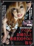 Idol girl weighing 100 kg pig woman VI...