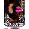Temptations massage Salon [Shiraishi Rin]