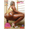 C260 brown gum body! Intimidation Imchura South Chocolat