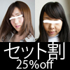 [Set sales deals! : Amateur sister support 1.5 Mazo and even amateur Baker (26 years old) and sister support 1, 7 Mazo caregiver Makoto (24 years old)