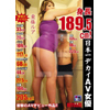 C207 Height 189.5 cm! Japan's biggest deck AV actress