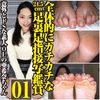 素人OL亜希奈の全体的にカチカチな大きめ24.5cm足裏足指接写鑑賞