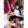 [Latest] licked sitting debt [takasugi Marina]