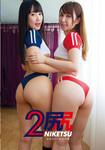 2 butt