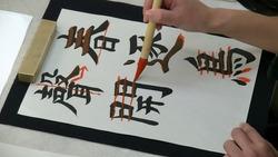 大人「段」毛筆(楷・行・草)201801