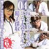 Beautiful woman doctor 6 spits of Kana Shiohe! Entrucking fellatio & rubber gloves Handjob