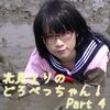 Kitami Eriko hatsune Betcha it! Part4
