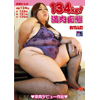C232 134 kg! Full of meat 痴 conditions Naruse Nanami
