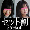 【Great deals set sale! Sapo 1.5 Maso Nanoko (25 years old) President of the F cup President's younger & shameless sister Supporter 2.0 Maso Yayoi (24 years old) Japanese literature major Beauty graduate student