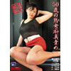 C254 50-year old milf disgusting blame Ayako Ikegami