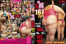 C182 超尻肉塊167cm