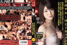 Nakadashi immoral intercourse documents of the [ending]