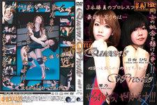 Queen's Wrestle Vol.4