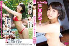 Aphrodite Toda Makoto 2 AP-031