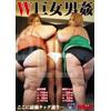 C206 W巨女男姦