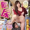 実録再現ドラマ 飲尿ファミリー 佐々木あき