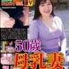 50-year-old mother's milk wife Tomomi's first AV
