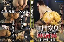 Faithful Anal Suffocation with Arai Chinami anus smothering face masked rider ryuki dung Arai thousand NAMI