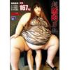 C246 Ultimate Meat Offender Ami Fukumori Ami