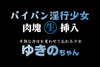 排名10国家特别监督剃光害羞剃光剃女孩Yukinon
