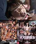 Musou Urinal Woman Gachi Piss, Gachi Cum, Gachi Bukkake Mass 76 Shots