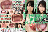 1 whole • oral Mastication vision tentacle wisdom treasure hunter and amateur clerk Yuka-Chan & amateur Office Lady Nanako-CHAN