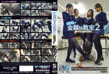 KKK-053 放課後〜金蹴り教室2 金蹴り好きな女教師&○○達!!