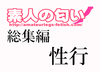 素人の匂い2018総集編~性~