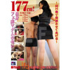 C214 177 cm! Smell of tender fetus Madam