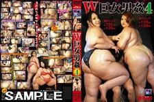 C236 W巨女男姦 4