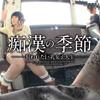 【クリスタル映像】痴漢の季節 #001