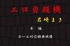 Rank 10 Country Special Supervision Ero vending machine Maki Iwasaki