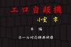 排名10国家特别监督Ero自动售货机Komuro零