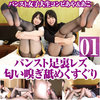 Panty female college student Aya & Kokoro back smells licking each other mutual rez tickle