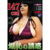 147 cm! The temptation of huge breasts