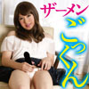 【HD】 semen cum swallowful son Minami
