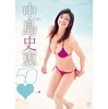 中島史恵  50♥~fifty love♥