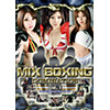 ミックスボクシングドミネーション Vol.1