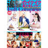 Ikuiku Bishoujo Layer Full of Pursuit Full Complete 【Shinomiya Rena / 2 others】