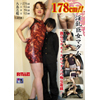 C 161 178 cm! ! Nasty giant madam