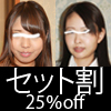 [Set sales deals! : Amateur support 1.8 Mazo such (24 years old) beauty big breasts shop clerk amateur support 2.0 Nanami and math (25 years old) so beautiful medical office clerk