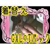 【着替え盗撮】超黒ギャルはやっぱり喰い込み黒Tが好き!!