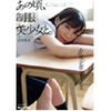 In those days, with uniform girls. 【Yukari Tomita】