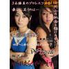 Queen's Wrestle Vol.8