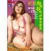C227 Glossy skin massaging Glamorous Yuuka