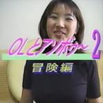 OL and Asobau - Big Breasts Bishoujo (Reprint Version)